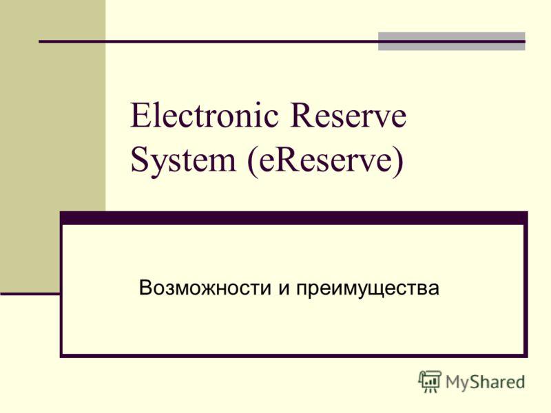 Electronic Reserve System (eReserve) Возможности и преимущества