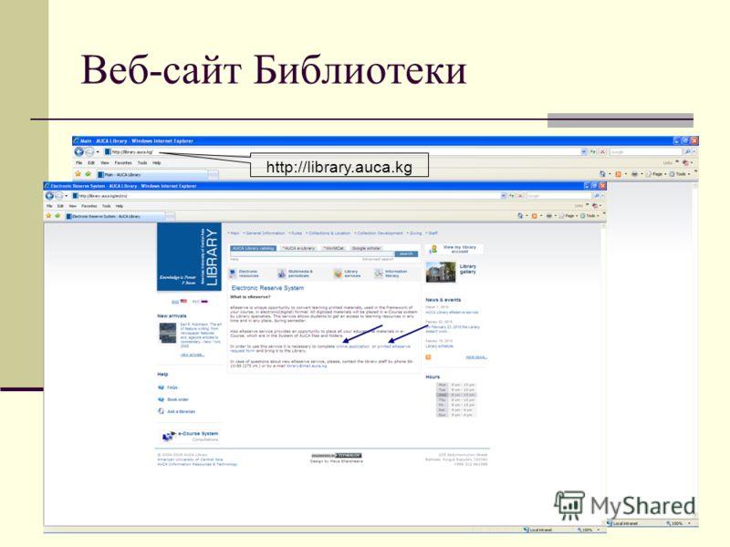 Веб-сайт Библиотеки http://library.auca.kg