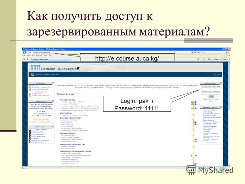 Как получить доступ к зарезервированным материалам? http://e-course.auca.kg/ Login: pak_i Password: 11111