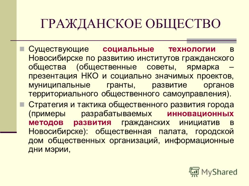 ГРАЖДАНСКОЕ ОБЩЕСТВО Существующие социальные технологии в Новосибирске по развитию институтов гражданского общества (общественные советы, ярмарка – презентация НКО и социально значимых проектов, муниципальные гранты, развитие органов территориального
