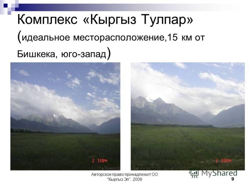 Авторское право принадлежит ОО Кыргыз Эл. 20099 Комплекс «Кыргыз Тулпар» ( идеальное месторасположение,15 км от Бишкека, юго-запад )