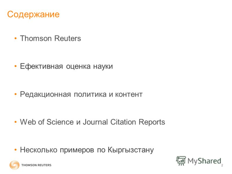 Содержание Thomson Reuters Ефективная оценка науки Редакционная политика и контент Web of Science и Journal Citation Reports Несколько примеров по Кыргызстану 2