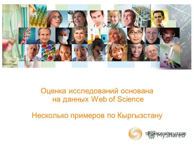 Оценка исследований основана на данных Web of Science Несколько примеров по Кыргызстану