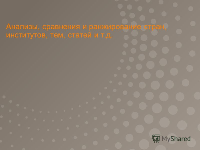 Анализы, сравнения и ранжирование стран, институтов, тем, статей и т.д.