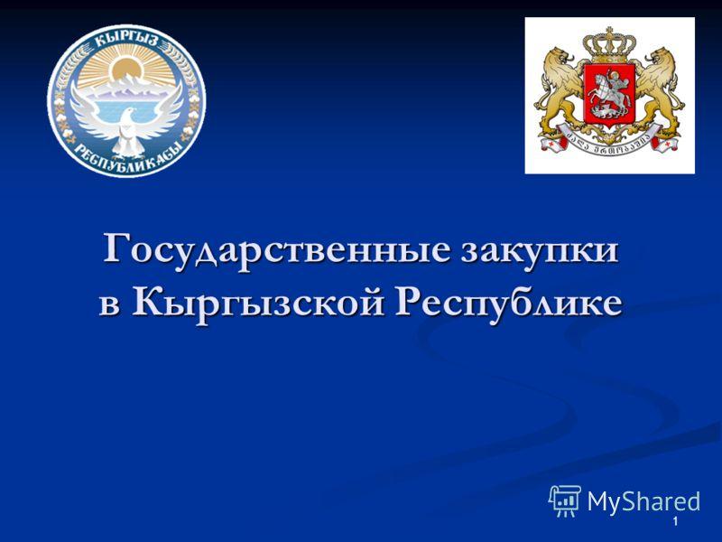 Государственные закупки в Кыргызской Республике 1
