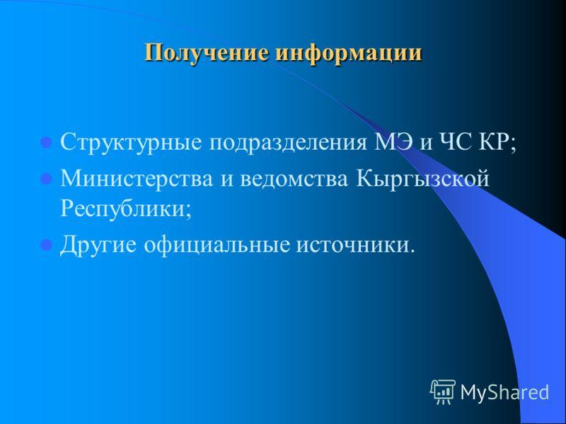 Получение информации Структурные подразделения МЭ и ЧС КР; Министерства и ведомства Кыргызской Республики; Другие официальные источники.