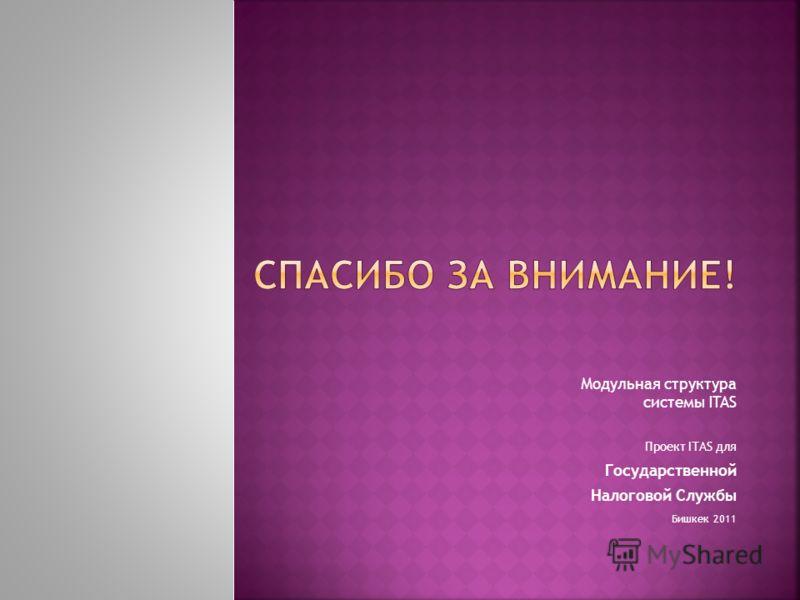 Модульная структура системы ITAS Проект ITAS для Государственной Налоговой Службы Бишкек 2011