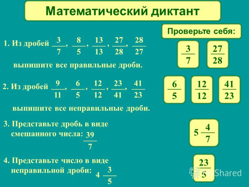 Цели и задачи урока: -развивать самоконтроль обучающихся; -развивать межпредметные связи; -поддерживать интерес к математике; -формировать навыки сложения и вычитания смешанных чисел.
