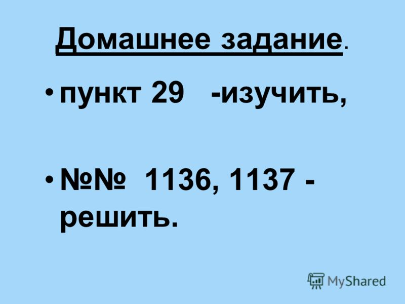 Математический диктант 1 вариант 2 вариант 6 7 7 2 7 4 7 34 1. Проверьте себя: 4 9 1 9 23 1. 5 9 4 9 71 2. 10 13 5 13 42 3. 4 7 3 7 52 2. 6 11 8 11 14 3. 3 5 2 5 97 4. 2 3 1 3 86 4. 8 11 10 11 1 5. 7 13 12 13 1 5. 5 9 5 98 2 13 7 3 11 6 1 5 2 1 3 2 9
