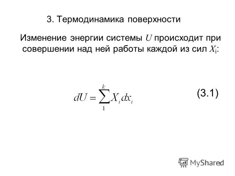 1 3. Термодинамика поверхности Изменение энергии системы U происходит при совершении над ней работы каждой из сил X i : (3.1)