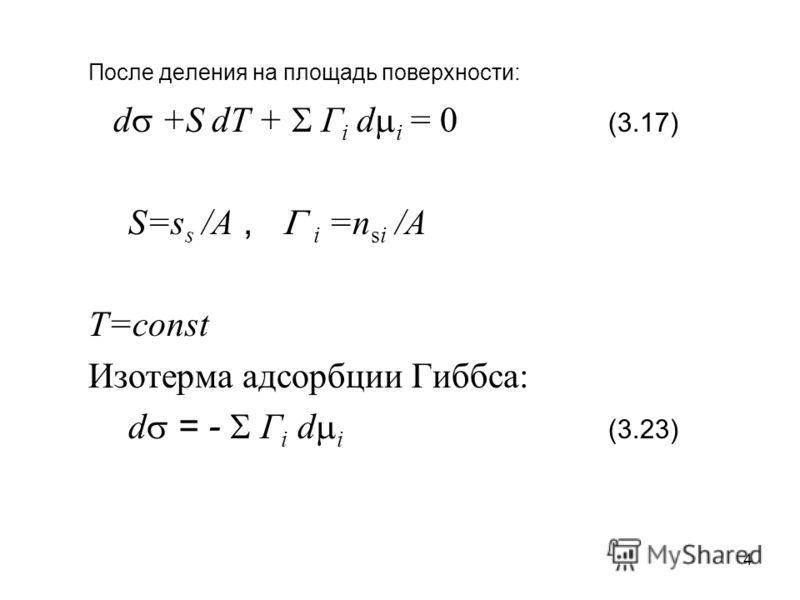4 После деления на площадь поверхности: d +S dT + Г i d i = 0 (3.17) S=s s /A, i =n si /A T=const Изотерма адсорбции Гиббса: d = - Г i d i (3.23)