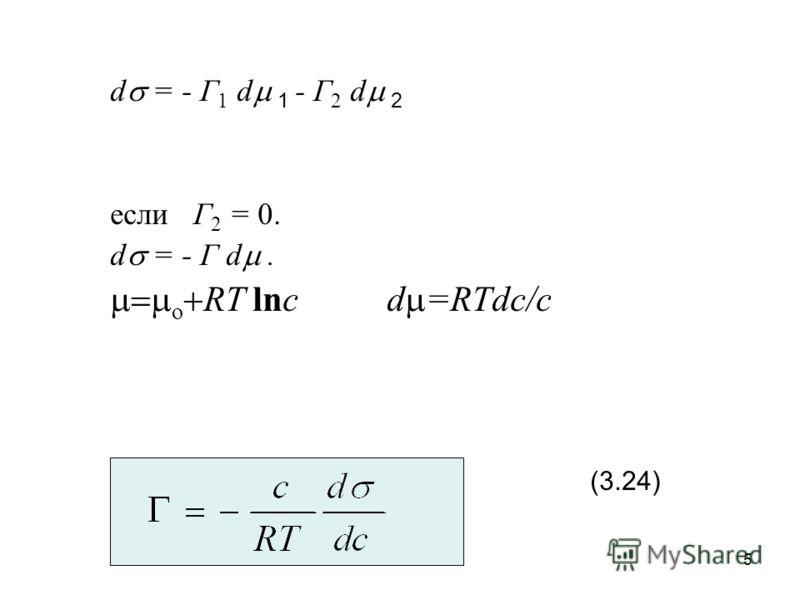 5 d = - Г 1 d 1 - Г 2 d 2 если Г 2 = 0. d = - Г d. o RT lnc d =RTdc/c (3.24)