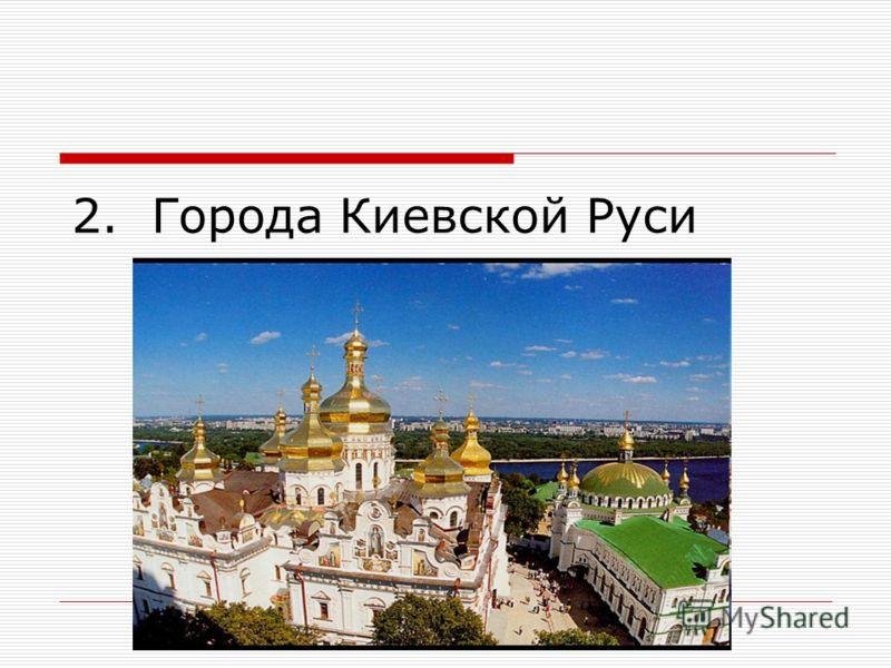 2. Города Киевской Руси