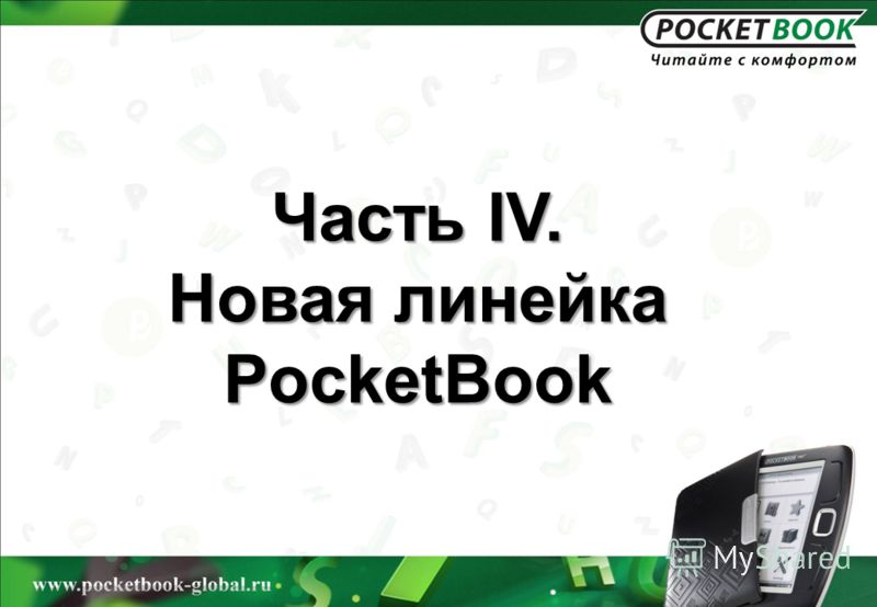 Часть IV. Новая линейка PocketBook