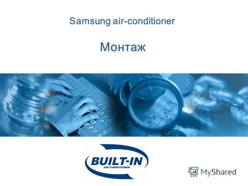 Samsung air-conditioner Монтаж