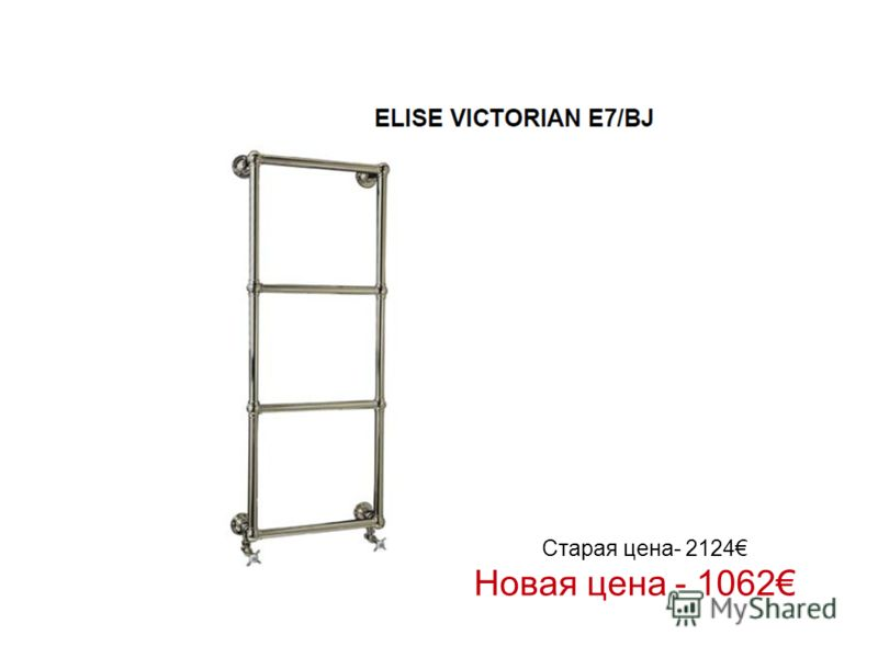 Старая цена- 2124 Новая цена - 1062