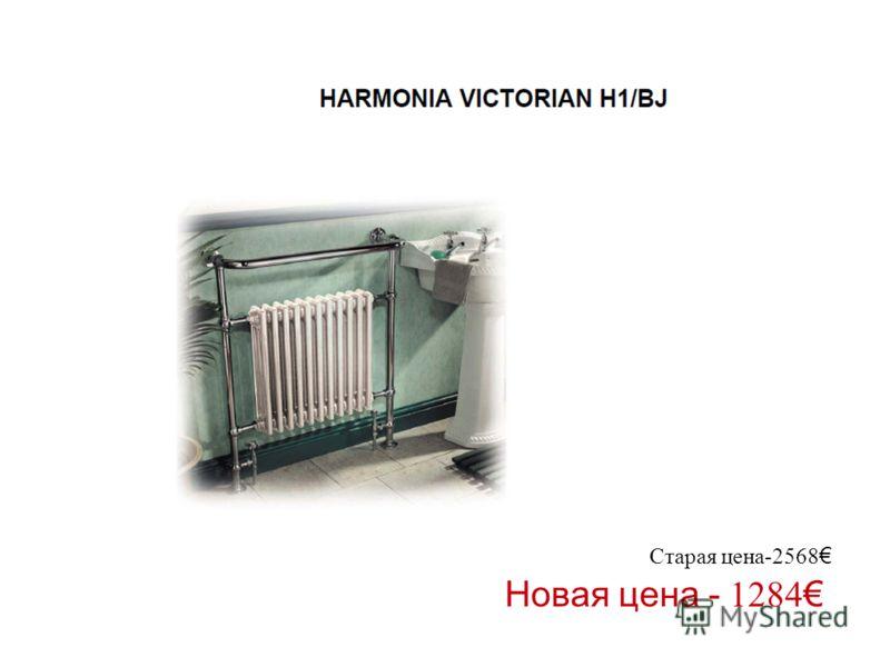 Старая цена-2568 Новая цена - 1284