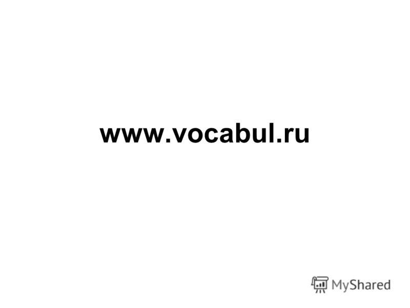 www.vocabul.ru