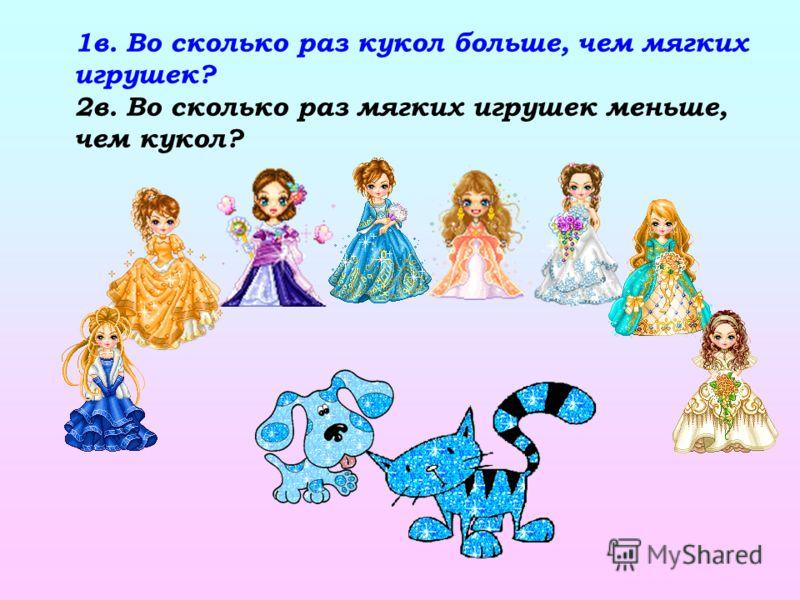 1в. Во сколько раз кукол больше, чем мягких игрушек? 2в. Во сколько раз мягких игрушек меньше, чем кукол?