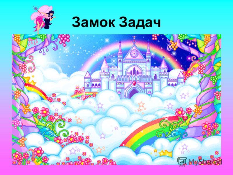 Замок Задач