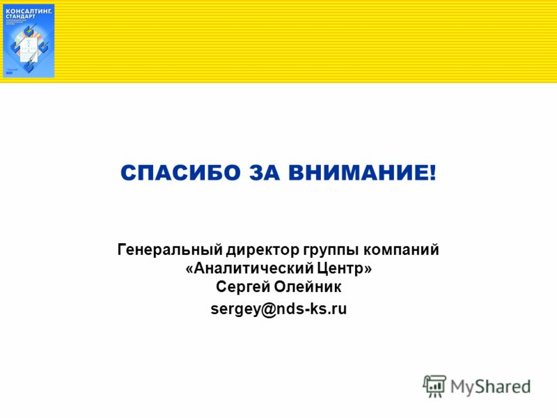 СПАСИБО ЗА ВНИМАНИЕ! Генеральный директор группы компаний «Аналитический Центр» Сергей Олейник sergey@nds-ks.ru