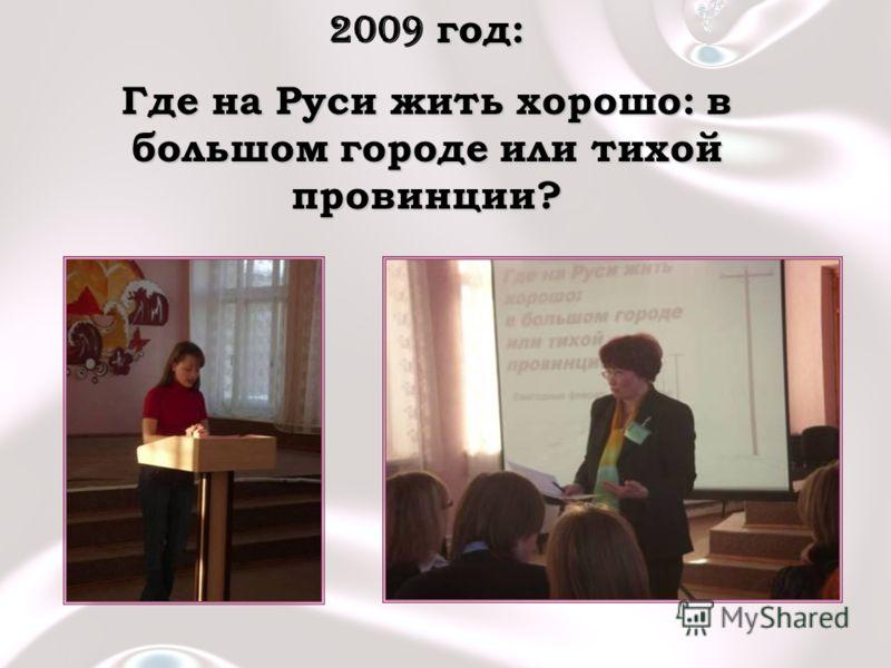 год: 2009 год: Где на Руси жить хорошо: в большом городе или тихой провинции?