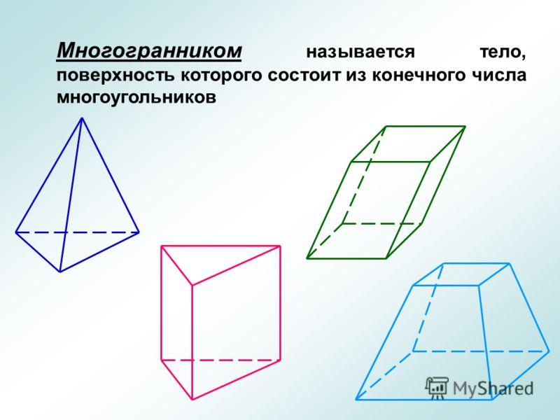 Многогранником называется тело, поверхность которого состоит из конечного числа многоугольников