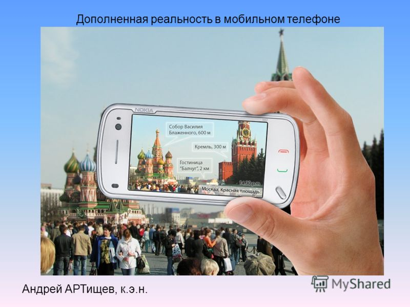 Андрей АРТищев, к.э.н. Дополненная реальность в мобильном телефоне