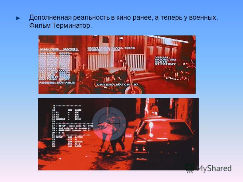 Дополненная реальность в кино ранее, а теперь у военных. Фильм Терминатор.