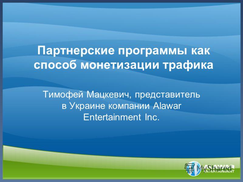 Партнерские программы как способ монетизации трафика Тимофей Мацкевич, представитель в Украине компании Alawar Entertainment Inc.