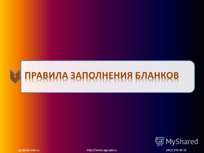 ege@spb.edu.ru http://www.ege.spb.ru (812) 576-34-23 5