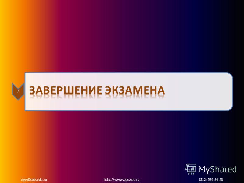 ege@spb.edu.ru http://www.ege.spb.ru (812) 576-34-23 7