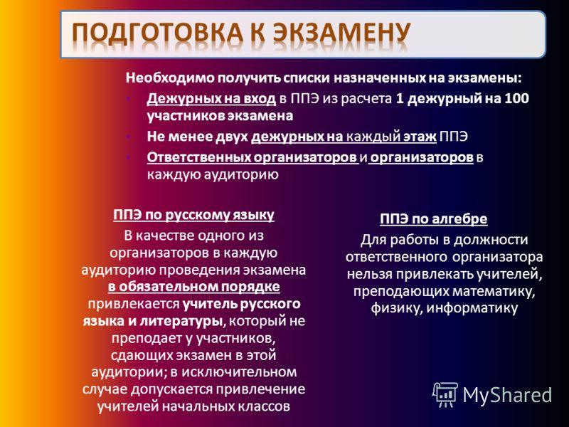 Необходимо получить списки назначенных на экзамены: Дежурных на вход в ППЭ из расчета 1 дежурный на 100 участников экзамена Не менее двух дежурных на каждый этаж ППЭ Ответственных организаторов и организаторов в каждую аудиторию ППЭ по русскому языку