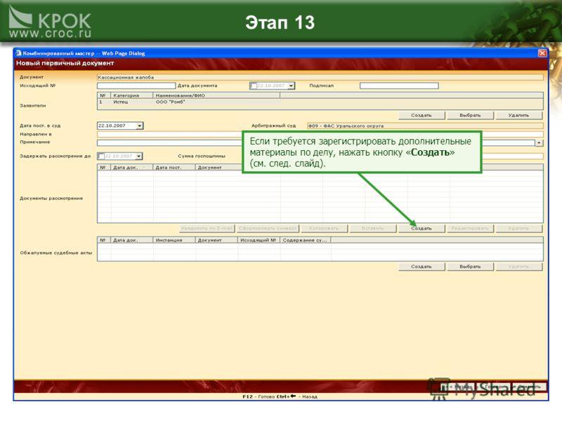 Этап 13 Если требуется зарегистрировать дополнительные материалы по делу, нажать кнопку «Создать» (см. след. слайд).