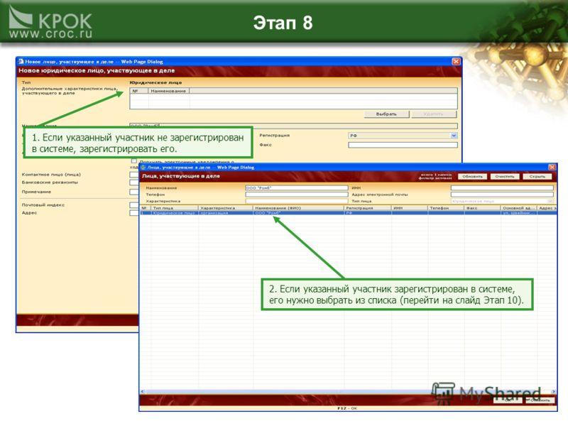 Этап 8 1. Если указанный участник не зарегистрирован в системе, зарегистрировать его. 2. Если указанный участник зарегистрирован в системе, его нужно выбрать из списка (перейти на слайд Этап 10).