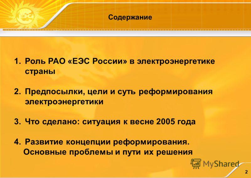 2 Содержание 1.Роль РАО «ЕЭС России» в электроэнергетике страны 2.Предпосылки, цели и суть реформирования электроэнергетики 3.Что сделано: ситуация к весне 2005 года 4.Развитие концепции реформирования. Основные проблемы и пути их решения