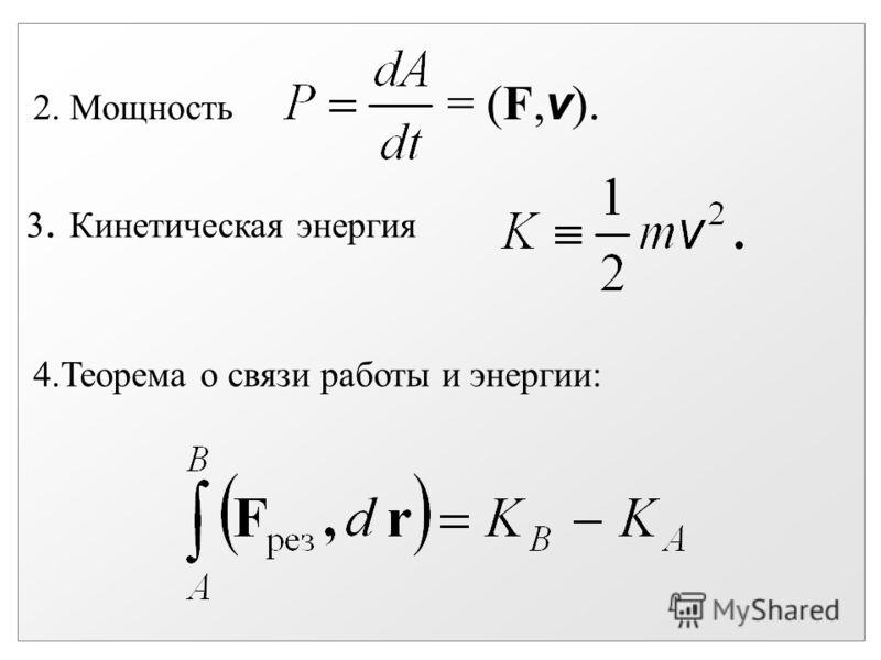 2. Мощность = (F, v ). 3. Кинетическая энергия 4.Теорема о связи работы и энергии: