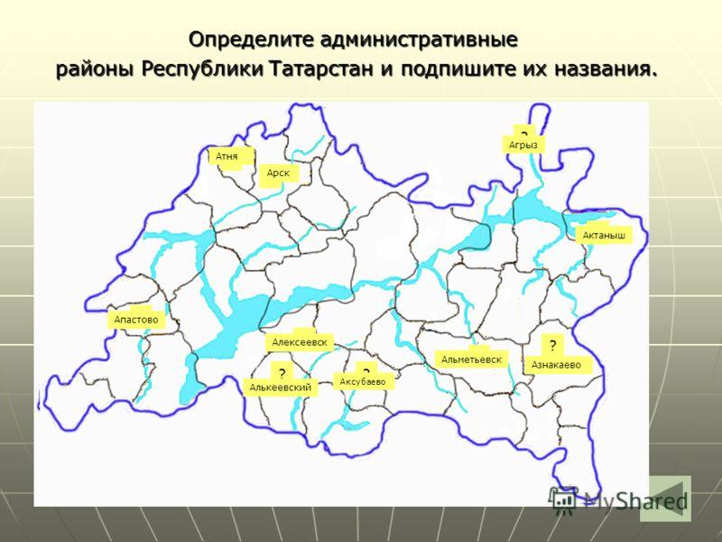 знакомства азнакаево республики татарстан