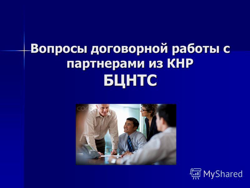 Вопросы договорной работы с партнерами из КНР БЦНТС