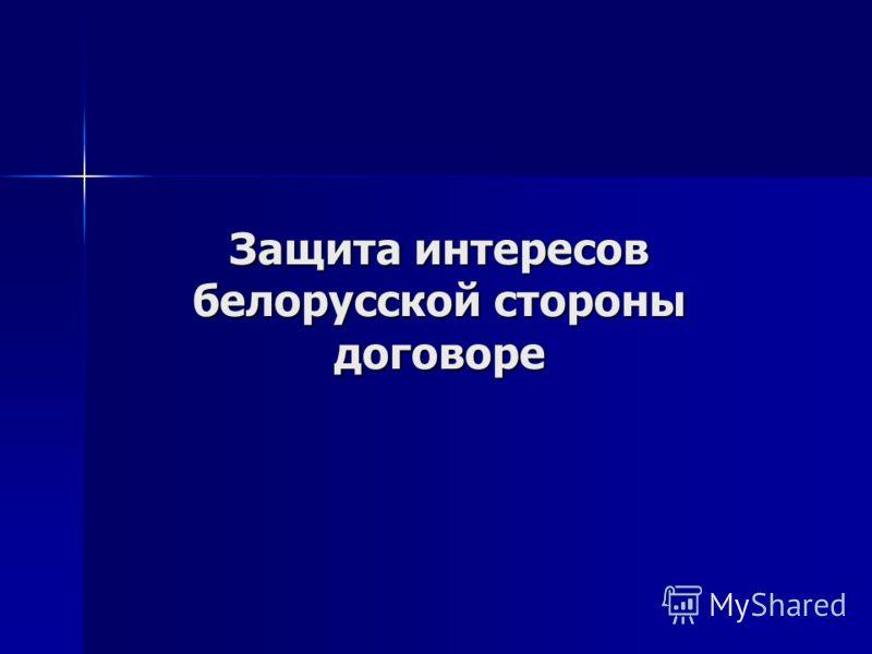 Защита интересов белорусской стороны договоре