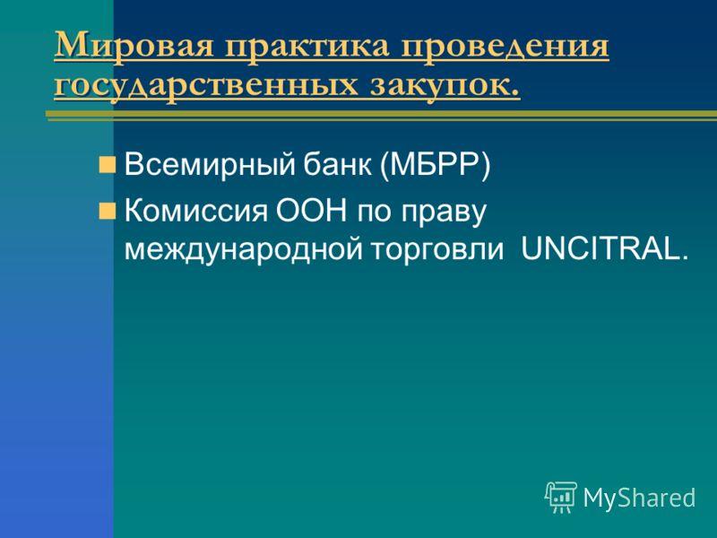 Мировая практика проведения государственных закупок. Всемирный банк (МБРР) Комиссия ООН по праву международной торговли UNCITRAL.