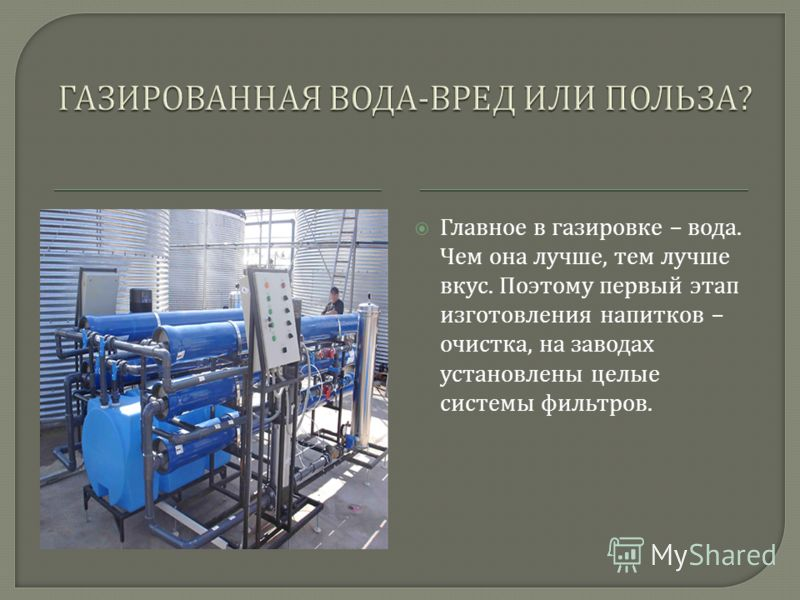 Главное в газировке – вода. Чем она лучше, тем лучше вкус. Поэтому первый этап изготовления напитков – очистка, на заводах установлены целые системы фильтров.