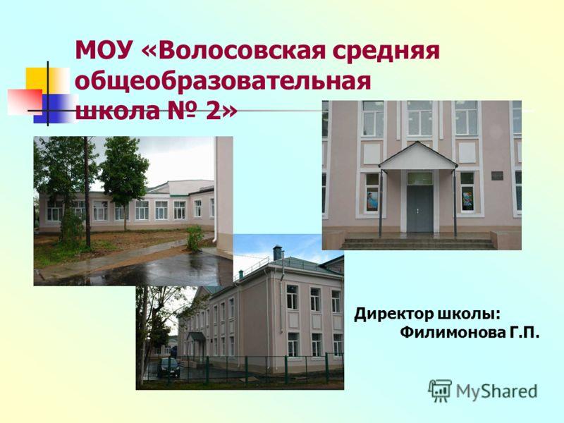 МОУ «Волосовская средняя общеобразовательная школа 2» Директор школы: Филимонова Г.П.