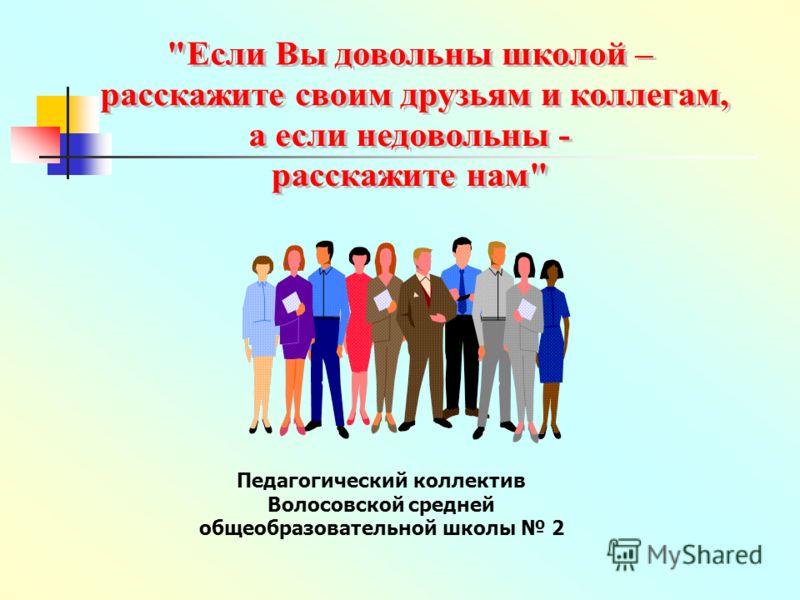 Педагогический коллектив Волосовской средней общеобразовательной школы 2