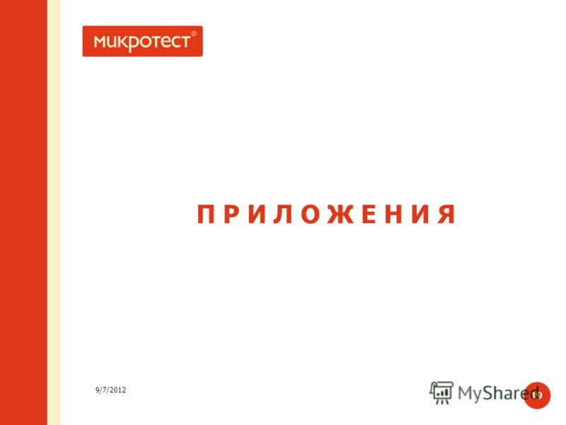 9/7/2012 19 П Р И Л О Ж Е Н И Я