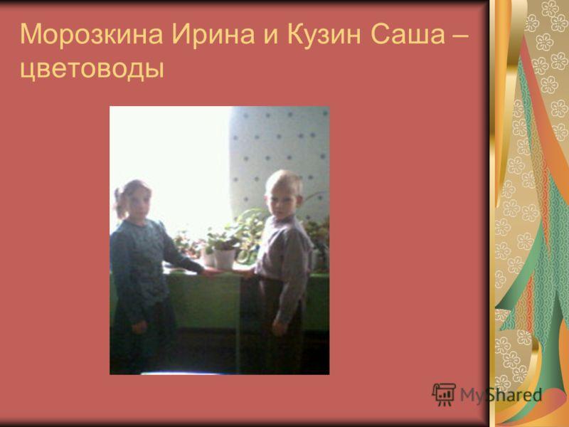Морозкина Ирина и Кузин Саша – цветоводы