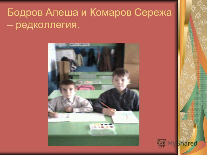 Бодров Алеша и Комаров Сережа – редколлегия.