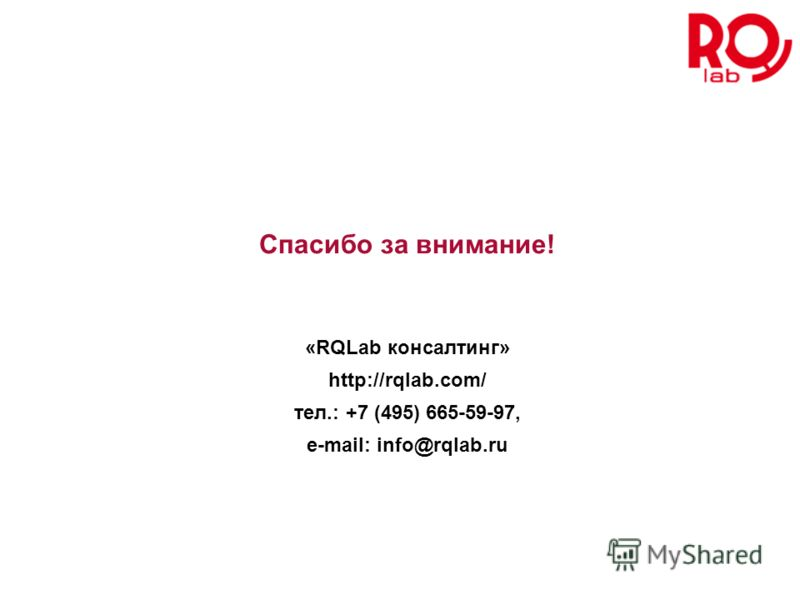 «RQLab консалтинг» http://rqlab.com/ тел.: +7 (495) 665-59-97, e-mail: info@rqlab.ru Спасибо за внимание!