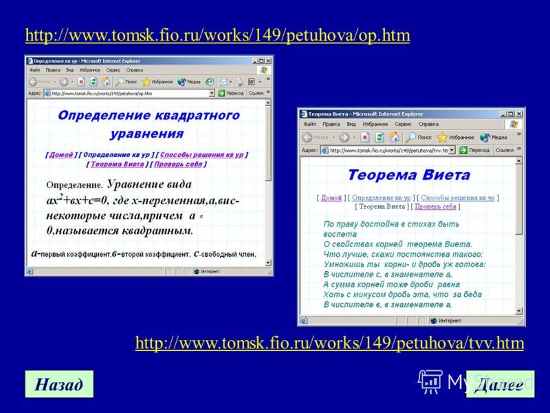 НазадДалее http://www.tomsk.fio.ru/works/149/petuhova/op.htm http://www.tomsk.fio.ru/works/149/petuhova/tvv.htm