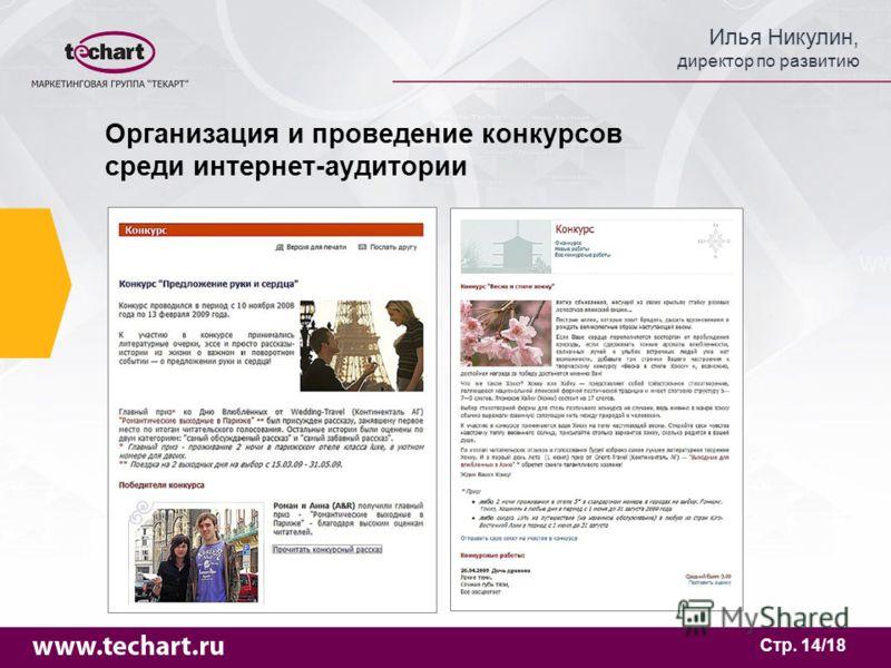 Илья Никулин, директор по развитию Стр. 14/18 Организация и проведение конкурсов среди интернет-аудитории
